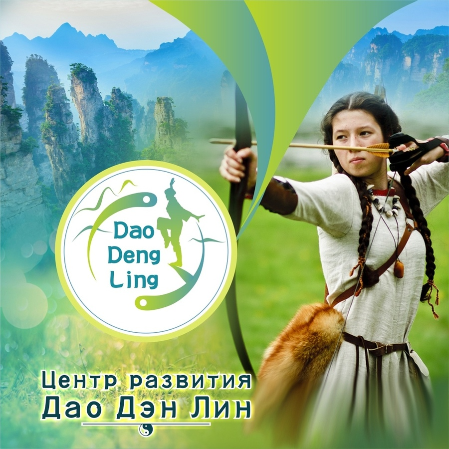 спортивно-развивающего центра «Дао Дэн Лин».